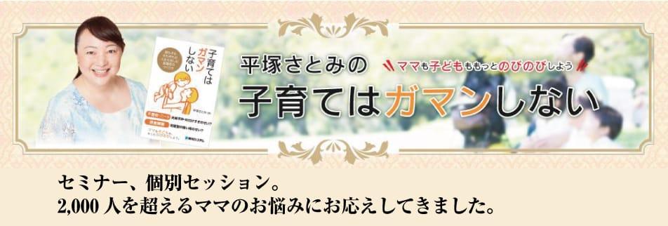福女® 平塚さとみ/サンアイリス スリランカ占星術/パワーストーン